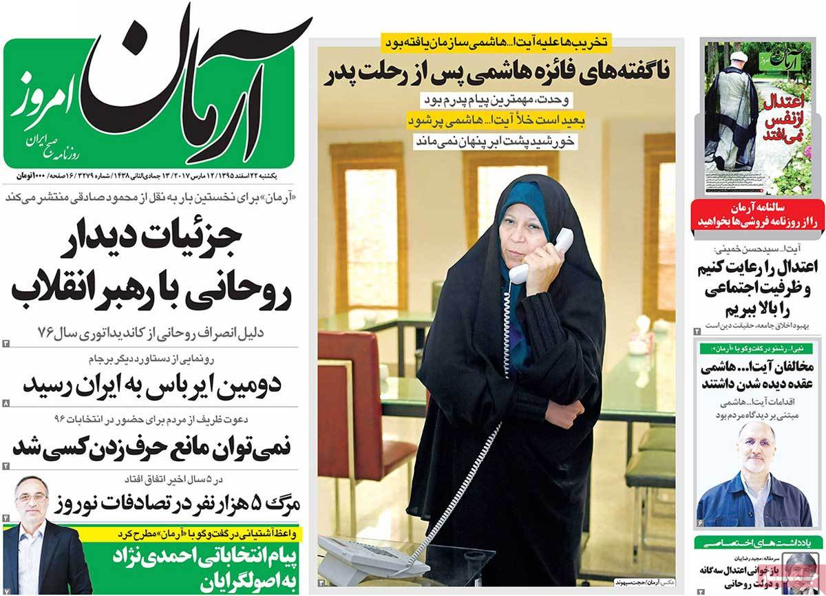 iran newspaper arman march 12