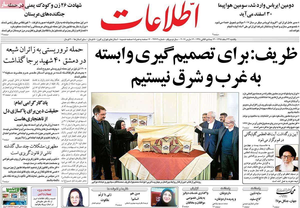iran newspaper etelaat march 12