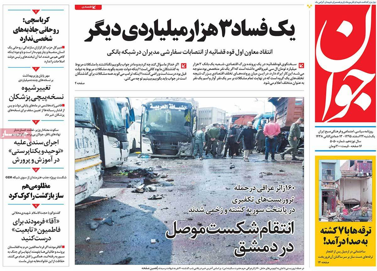 iran newspaper javan march 12