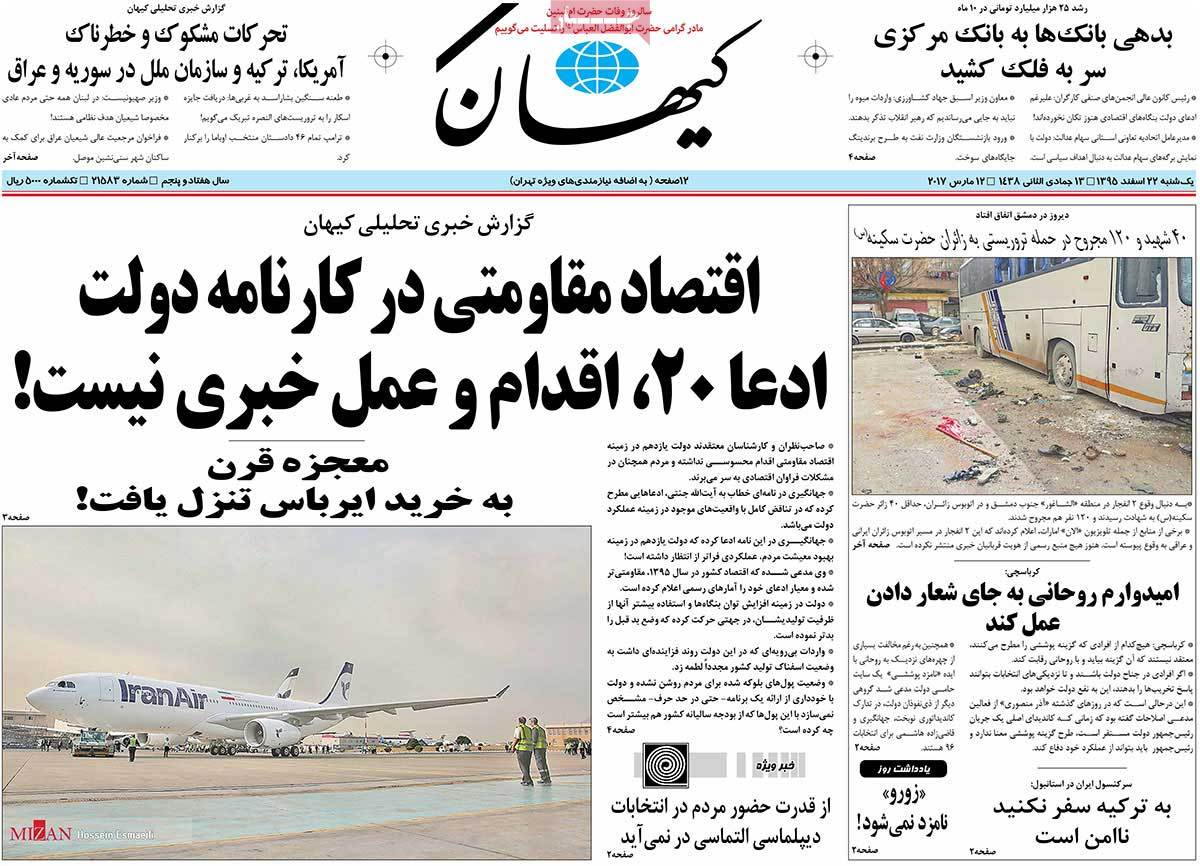 iran newspaper keyhan march 12