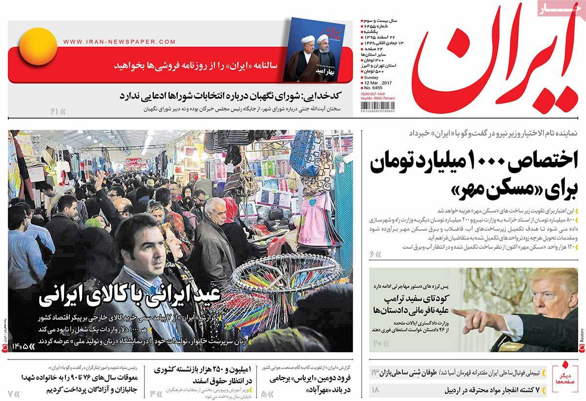 iran newspaer iran march 12