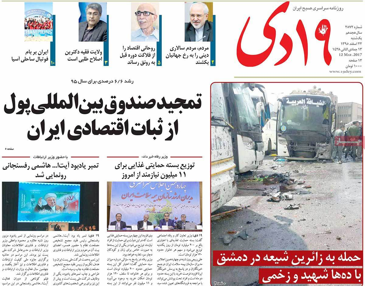 iran newspaper 19 dey march 12