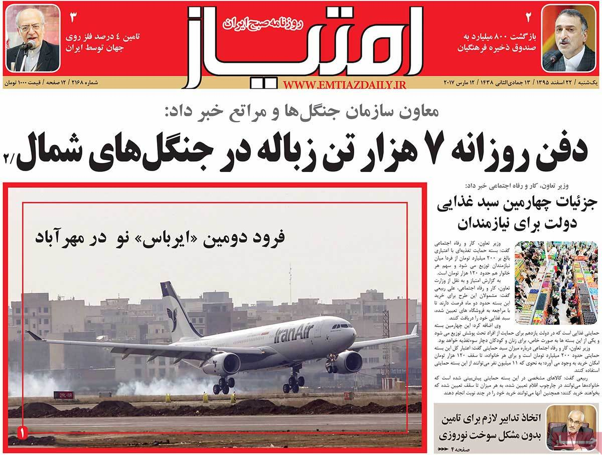 iran newspaper emtiaz march 12