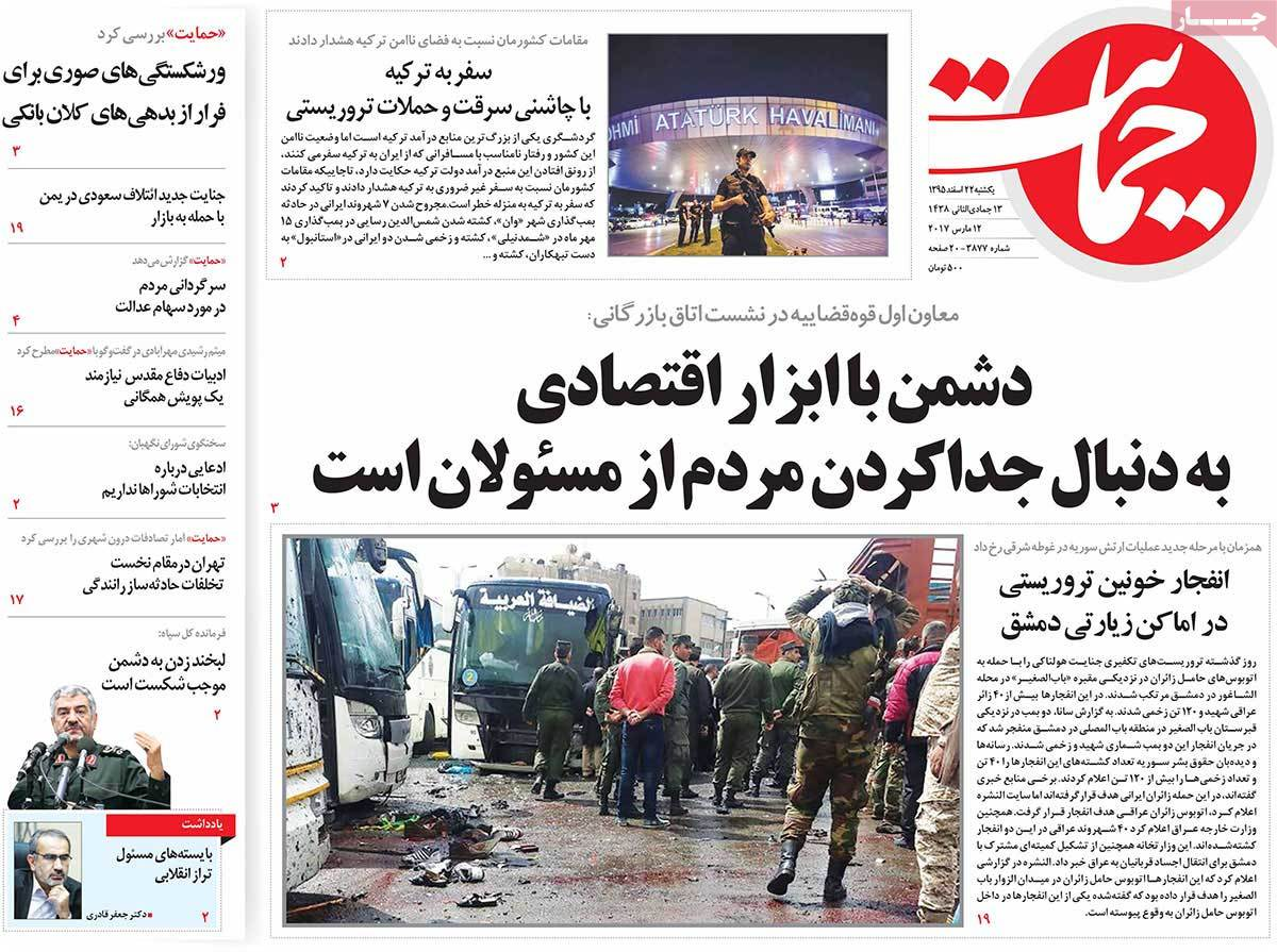 iran newspaper hemayat march 12