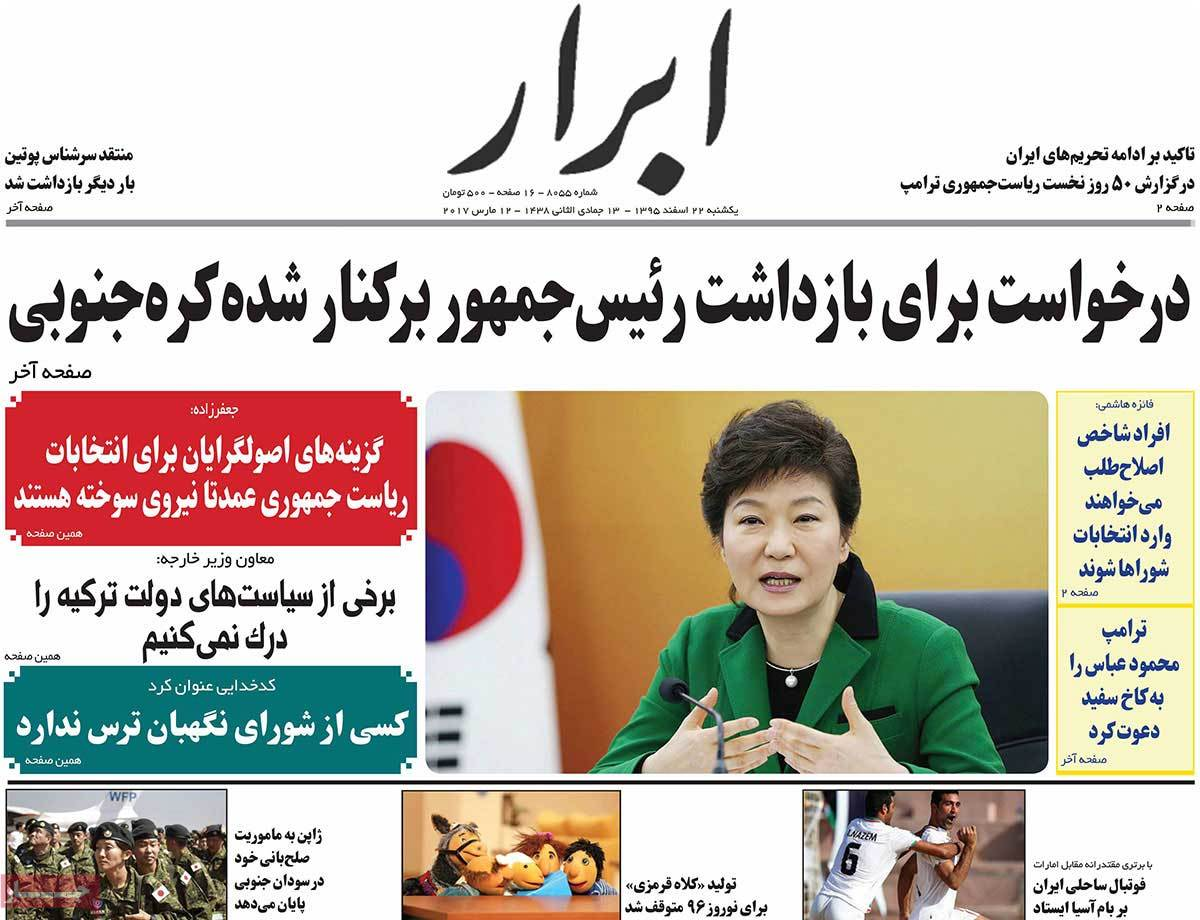 iran newspaper abrar march 12