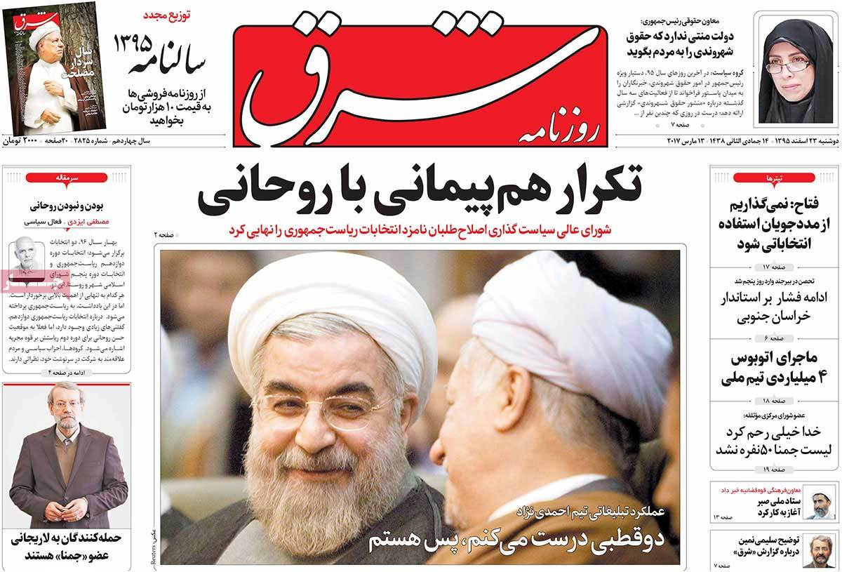 iranian newspaper font pages on March 13 shargh