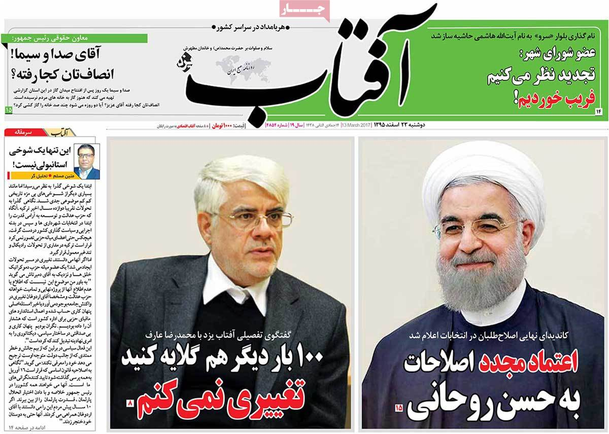 iranian newspaper font pages on March 13 aftabe yazd