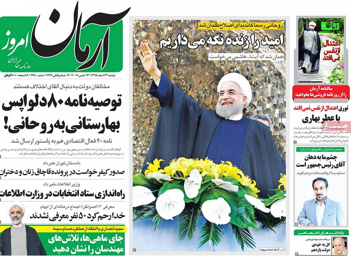 iranian newspaper font pages on March 13 arman