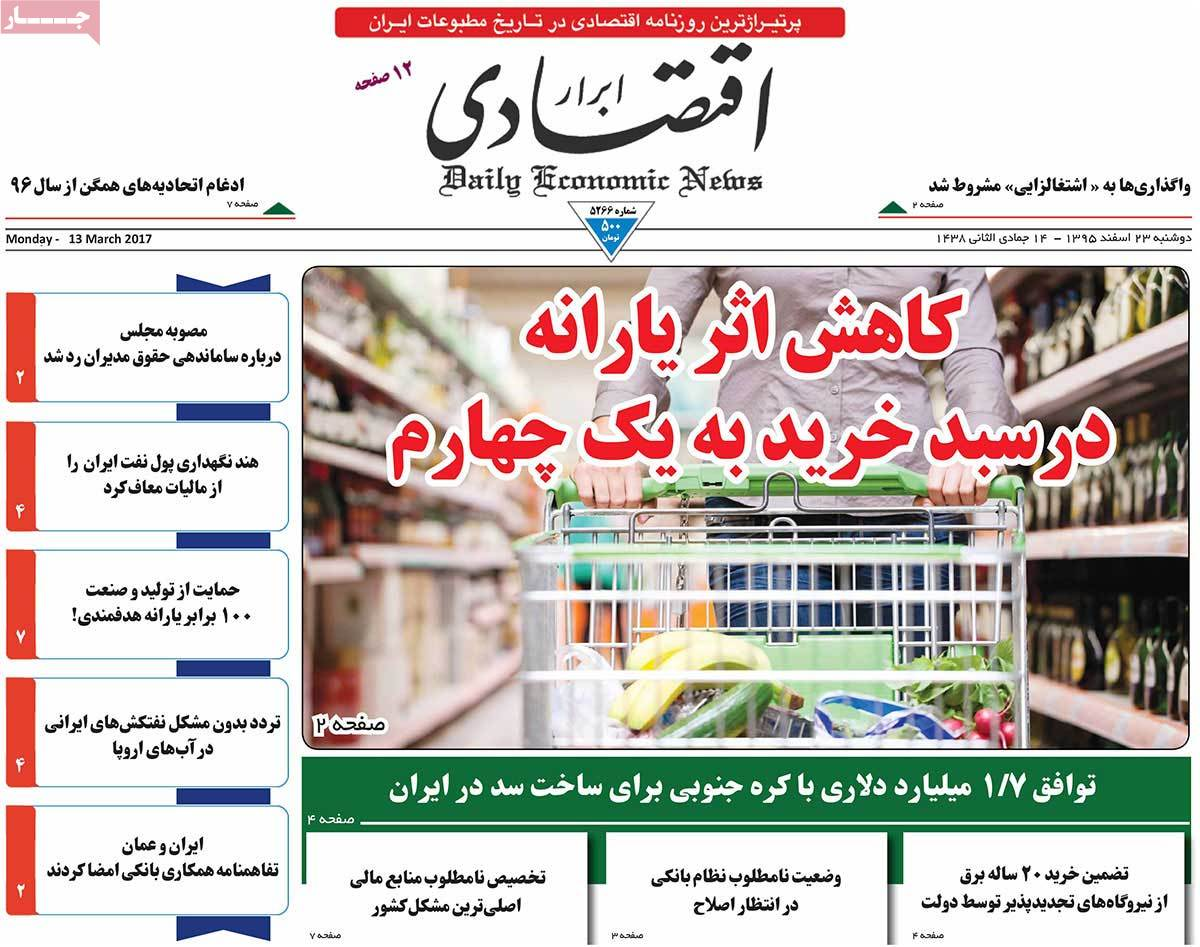 iranian newspaper font pages on March 13 abrar eghtesadi