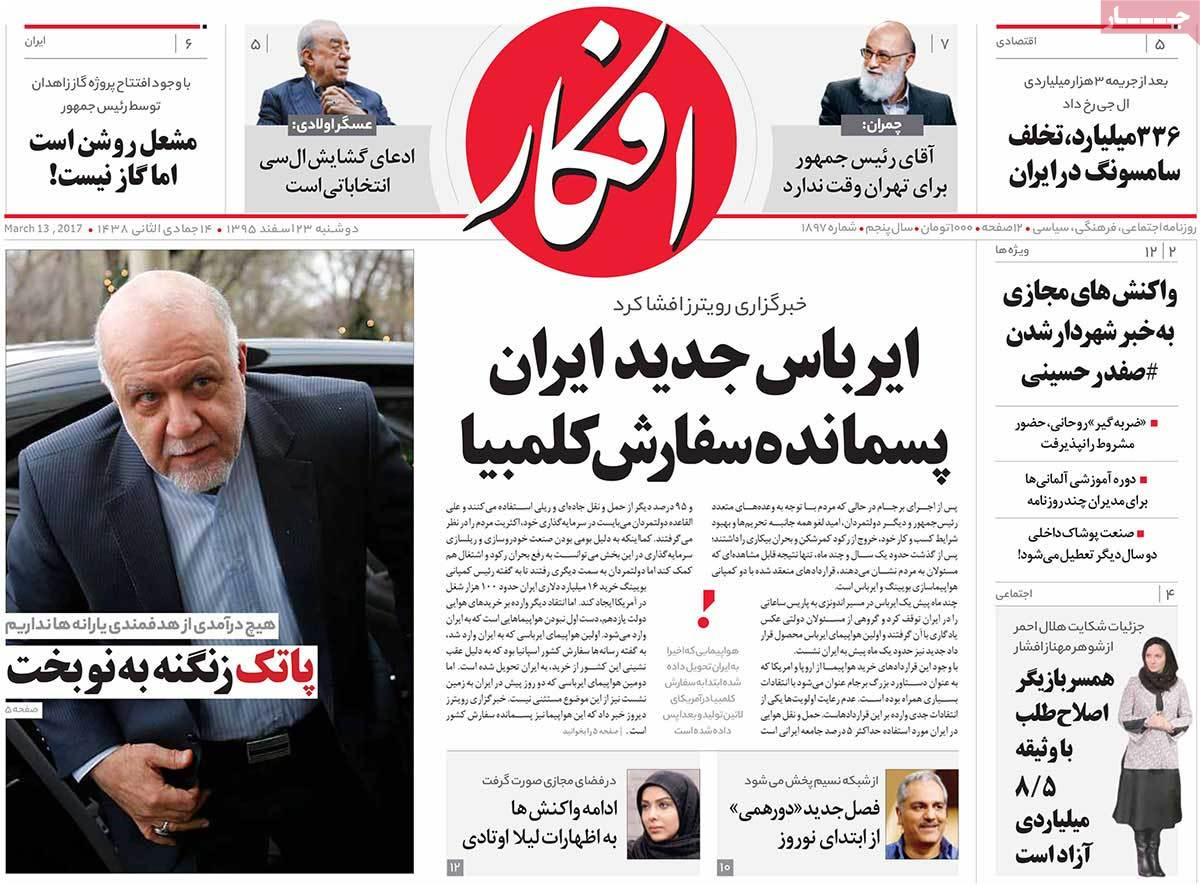 iranian newspaper font pages on March 13 afkar