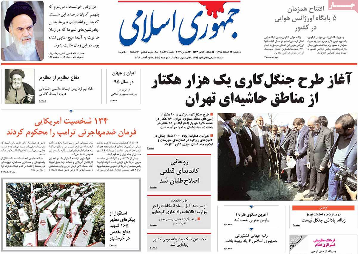 iranian newspaper font pages on March 13 jomhori eslami