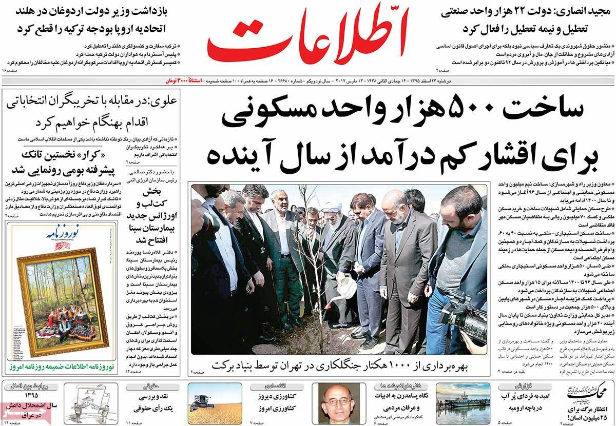 iranian newspaper font pages on March 13 etelaat