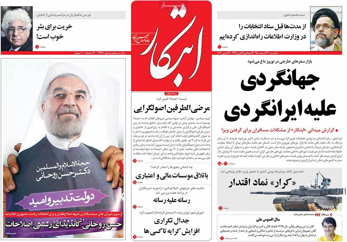 iranian newspaper font pages on March 13 ebtekar
