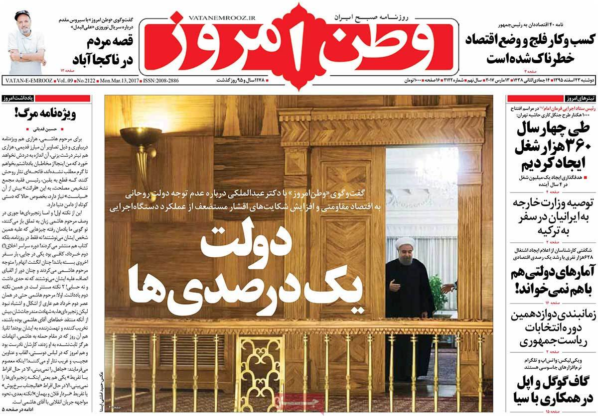 iranian newspaper font pages on March 13 vatane emruz