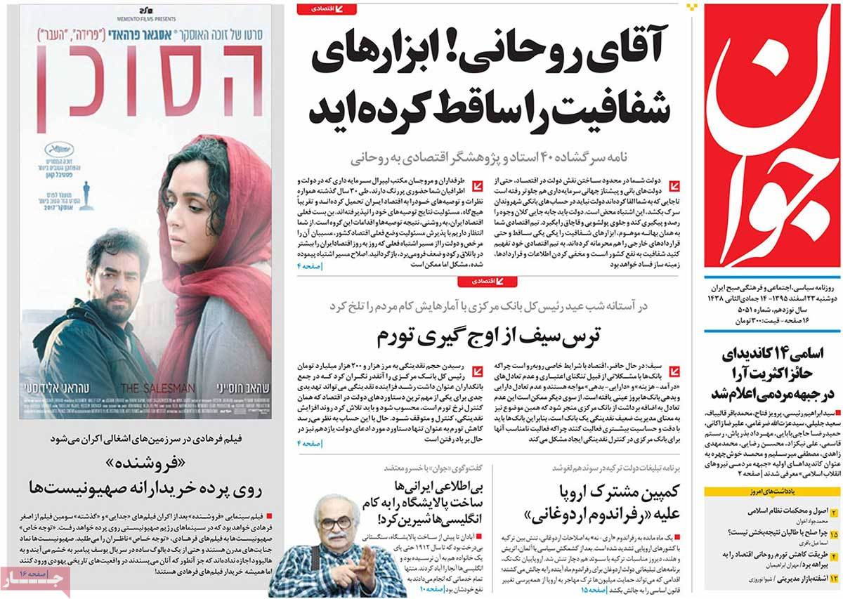 iranian newspaper font pages on March 13 javan