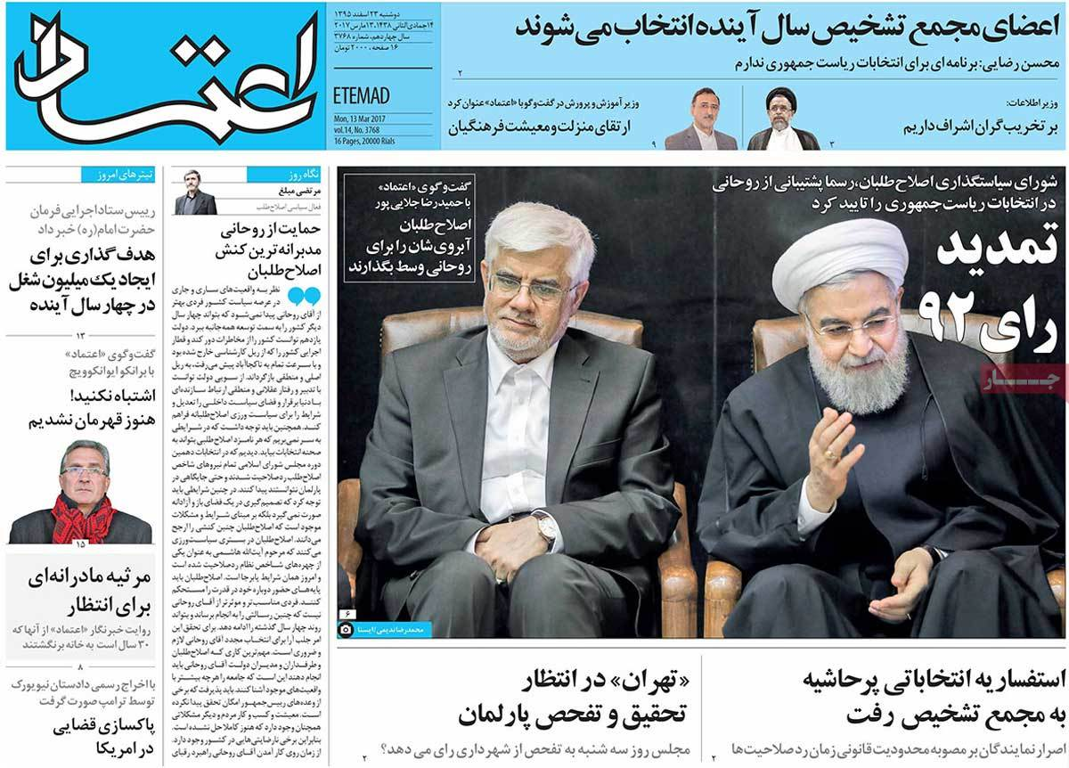 iranian newspaper font pages on March 13 etemad