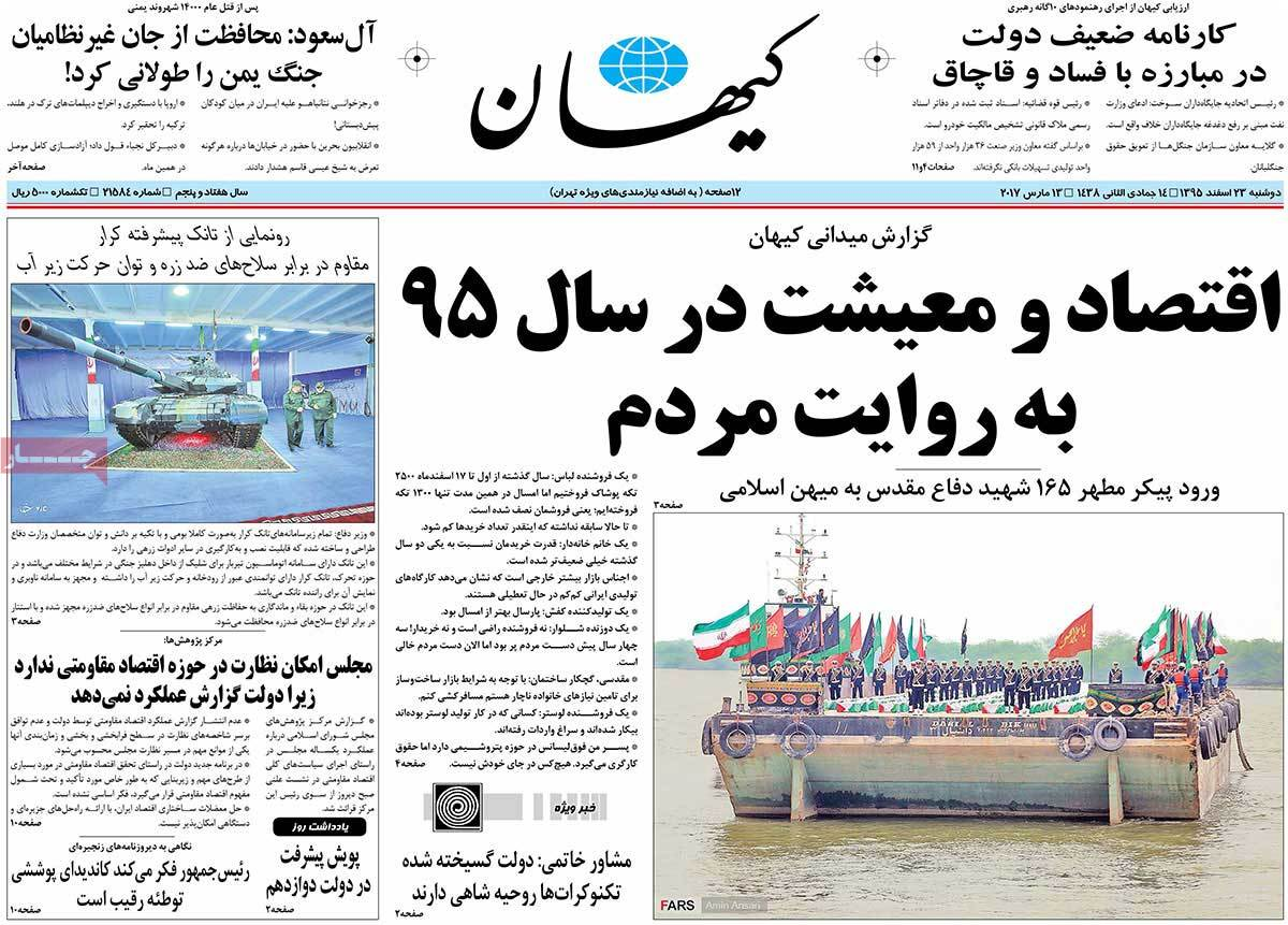 iranian newspaper font pages on March 13 keyhan