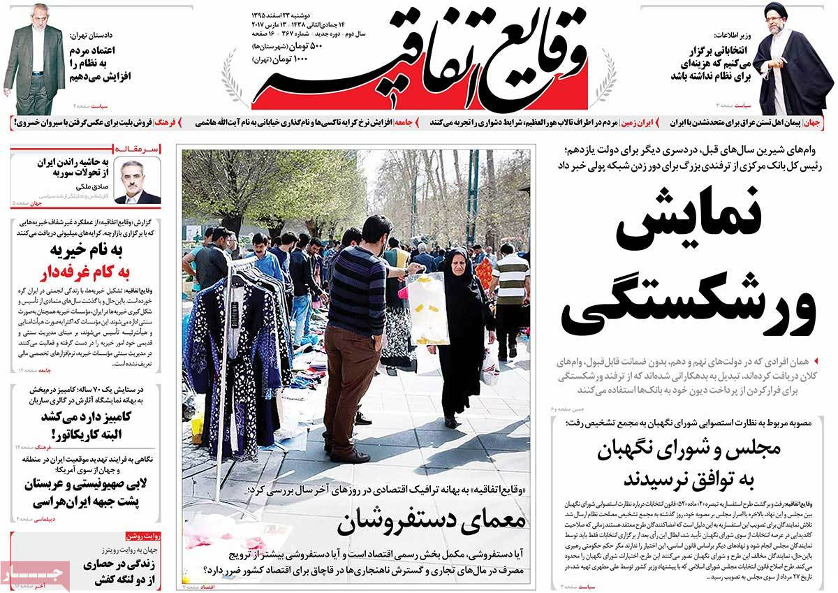 iranian newspaper font pages on March 13 vagaye