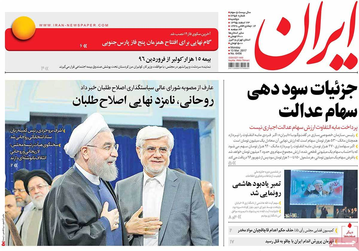 iranian newspaper font pages on March 13 iran