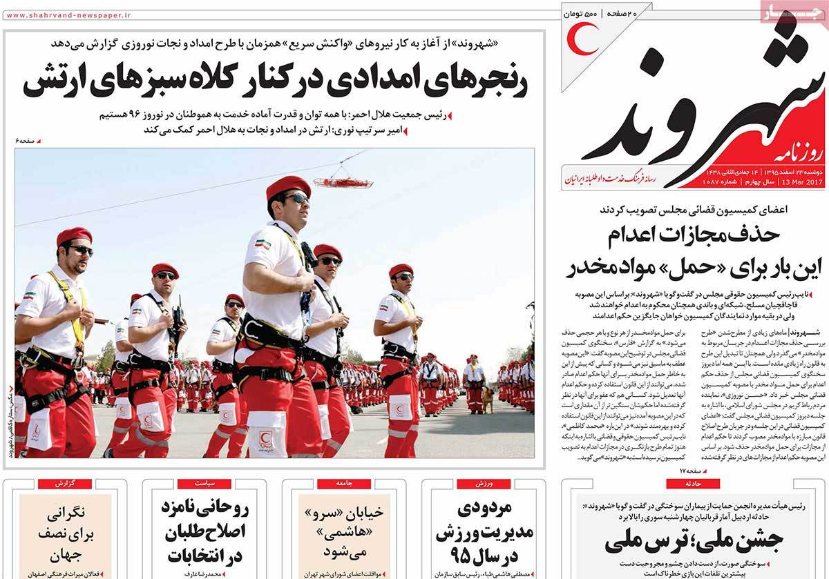 iranian newspaper font pages on March 13 shahrvand