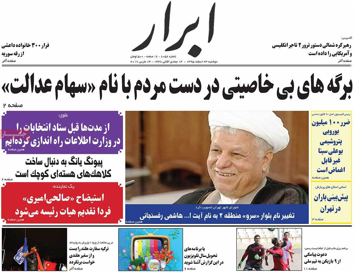 iranian newspaper font pages on March 13 abrar