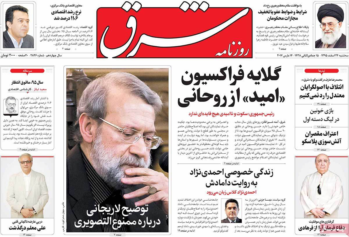 iranian newspaper front pages on march 14 shargh