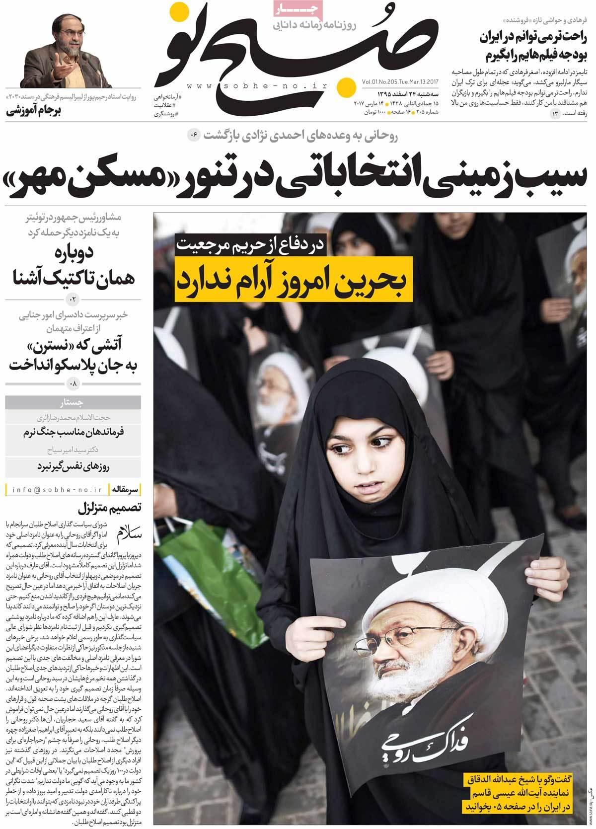 iranian newspaper front pages on march 14 sobhe no
