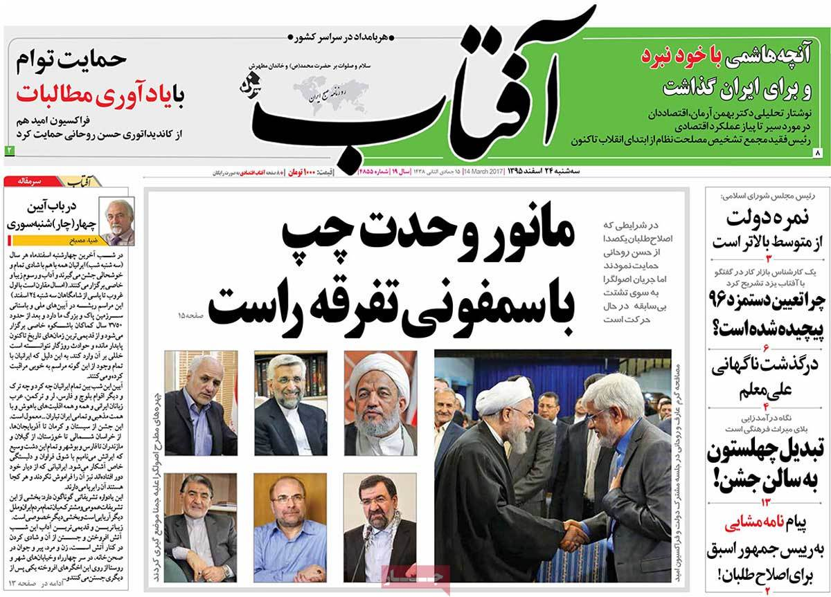 iranian newspaper front pages on march 14 aftabe yazd