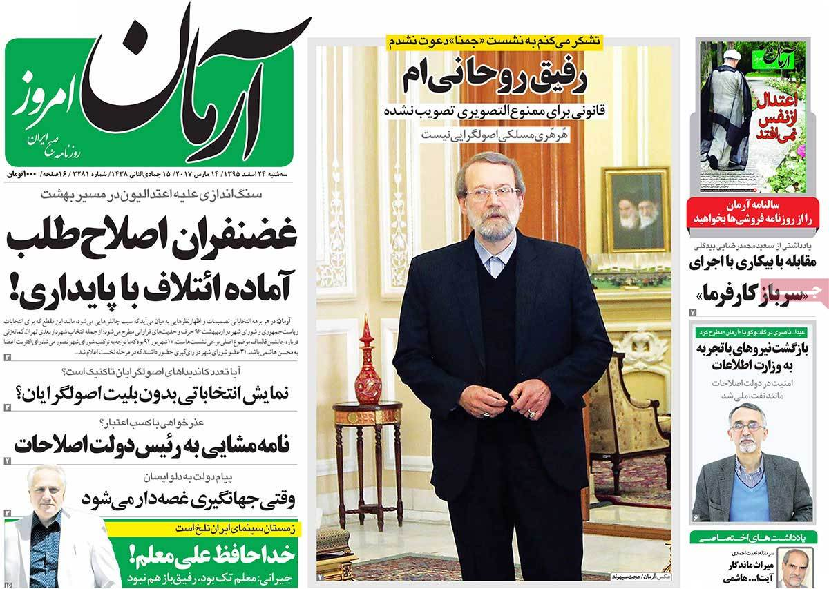 iranian newspaper front pages on march 14 arman