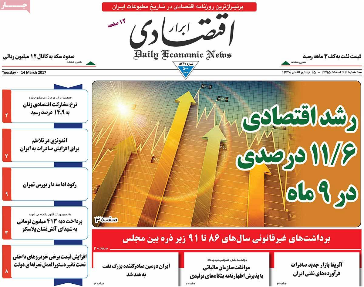 iranian newspaper front pages on march 14 abrar eghtesadi