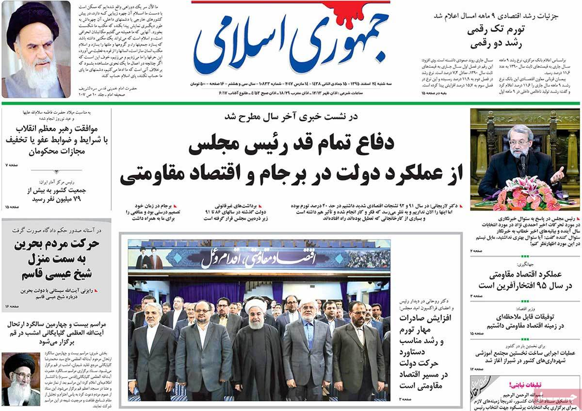 iranian newspaper front pages on march 14 jomhori