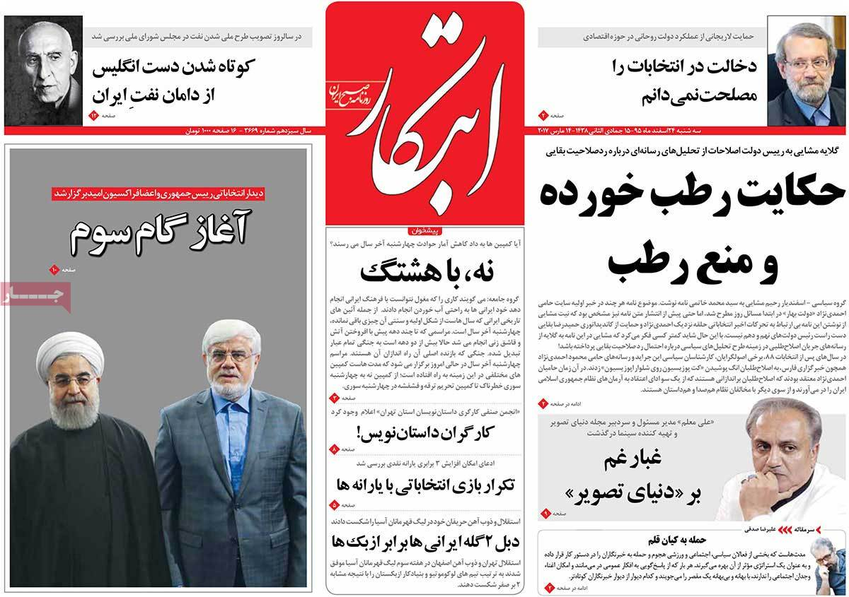 iranian newspaper front pages on march 14 ebtekar