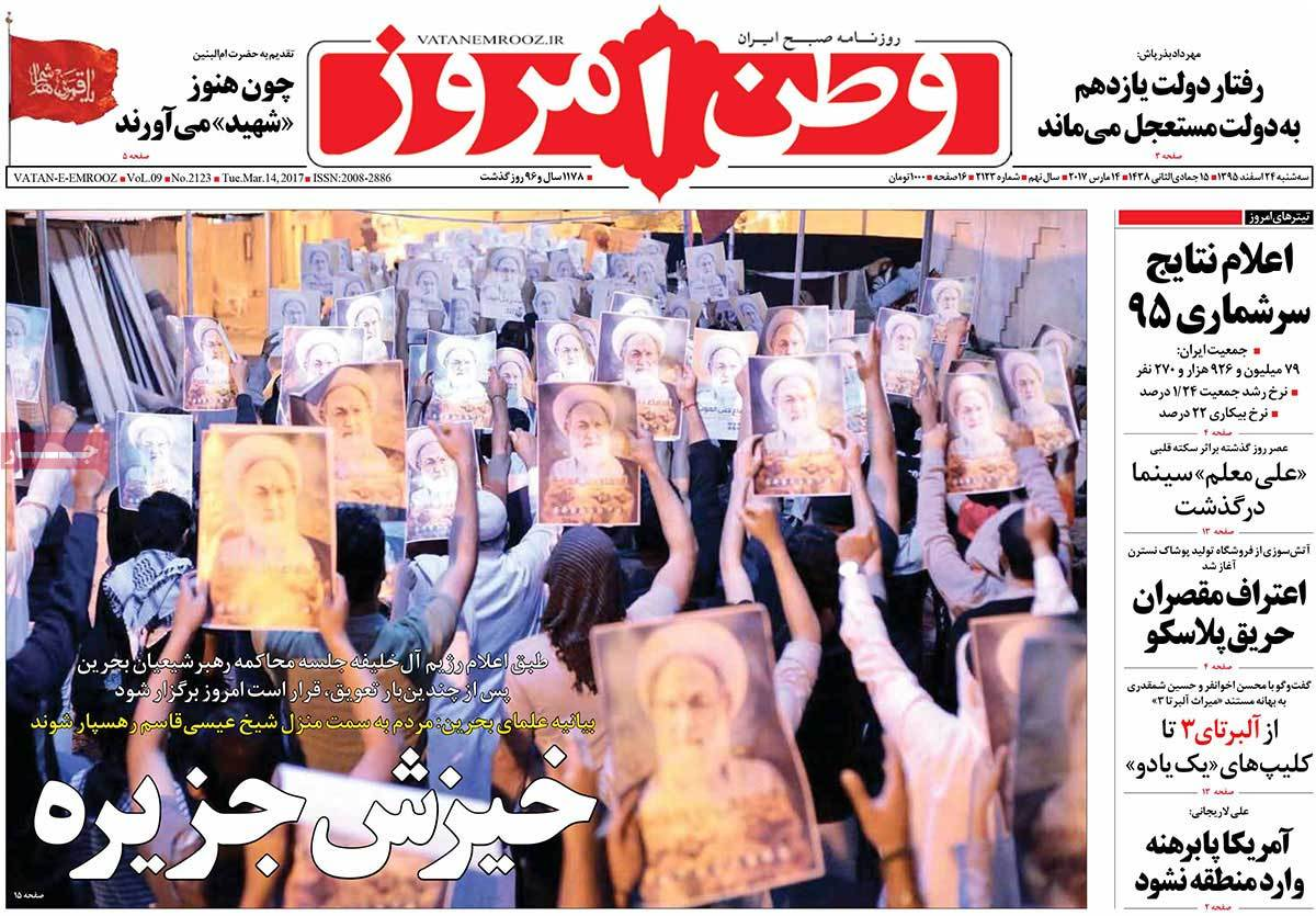 iranian newspaper front pages on march 14 vatane emruz
