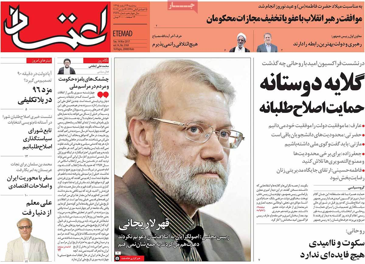 iranian newspaper front pages on march 14 etemd