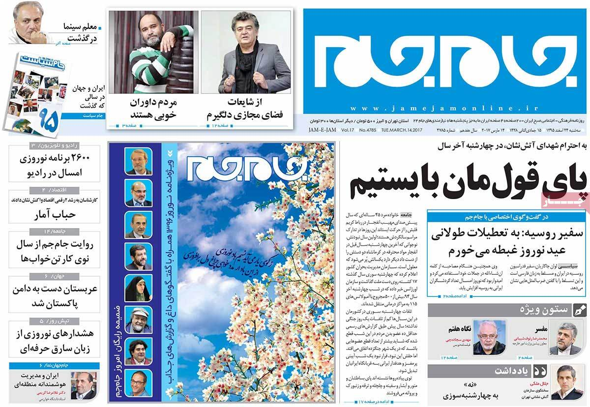 iranian newspaper front pages on march 14 jame jam