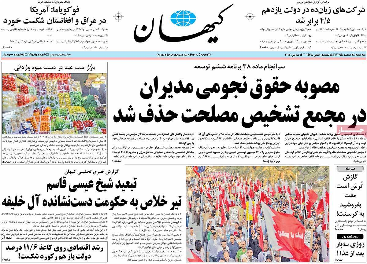 iranian newspaper front pages on march 14 keyhan