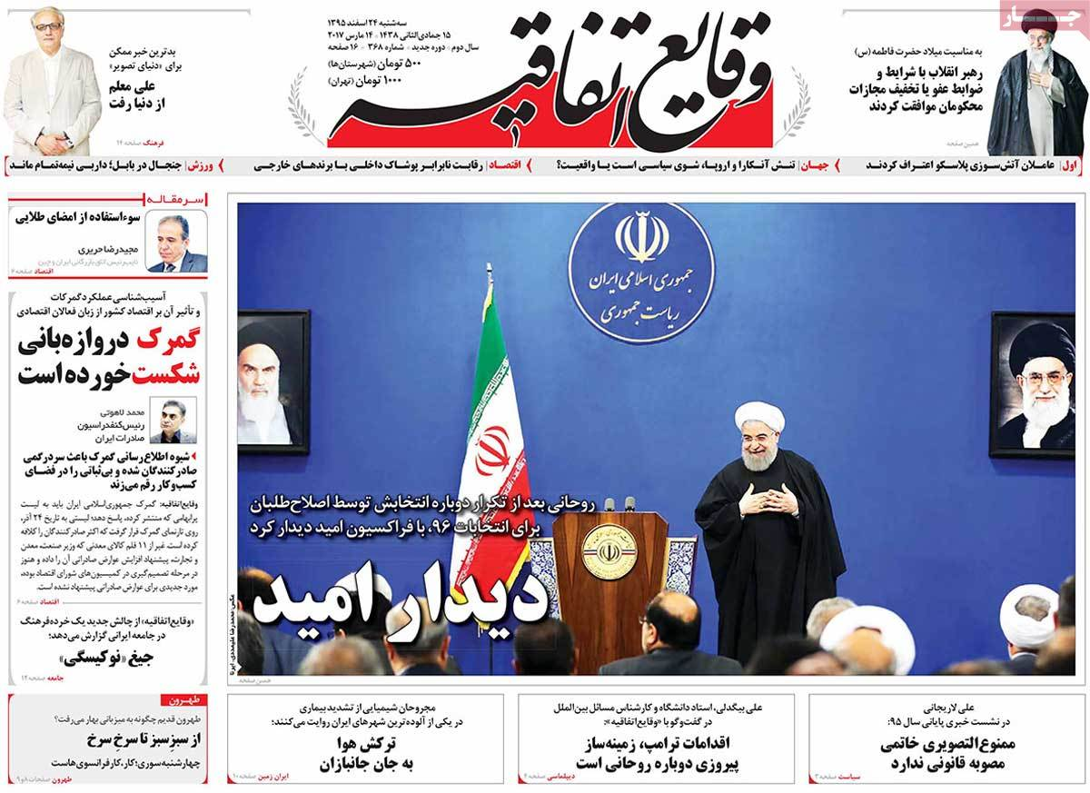 iranian newspaper front pages on march 14 vagae etefagie