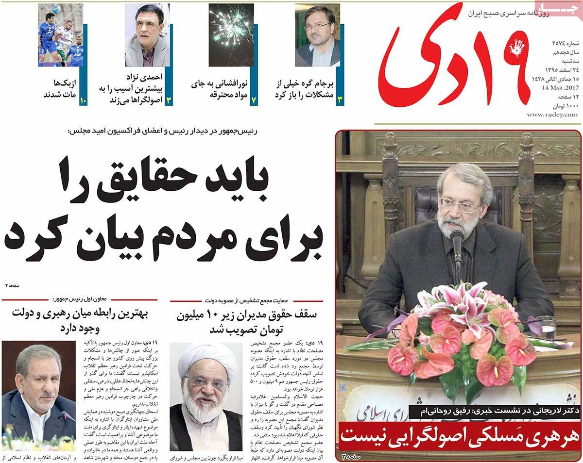 iranian newspaper front pages on march 14 19 dey