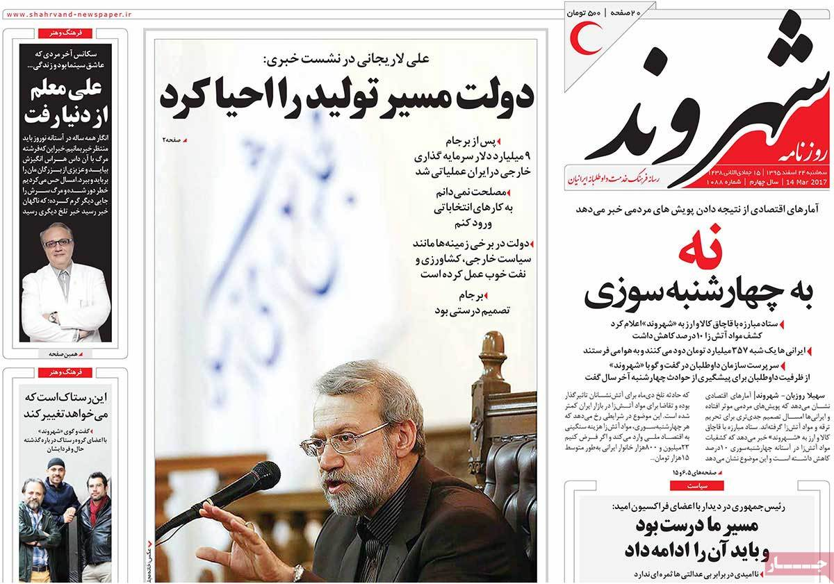 iranian newspaper front pages on march 14 shahrvand