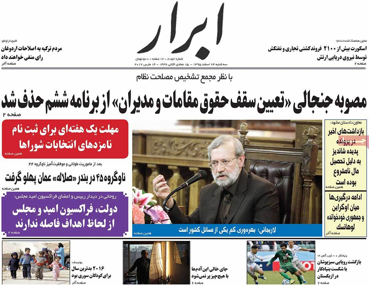 iranian newspaper front pages on march 14 abrar