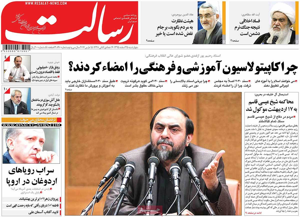 Iranian Newspaper Front Pages on March 15 resalat