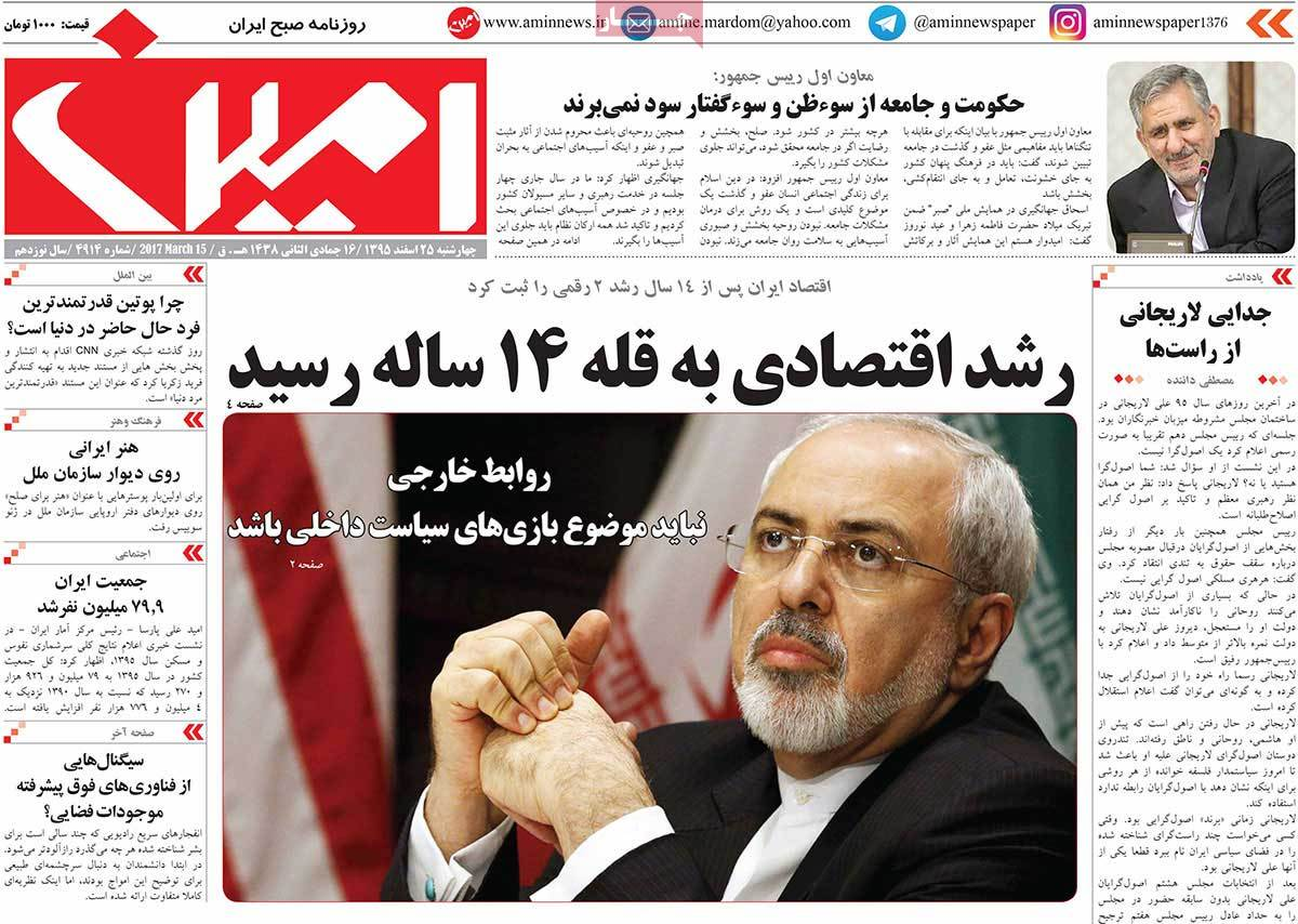 Iranian Newspaper Front Pages on March 15 amin