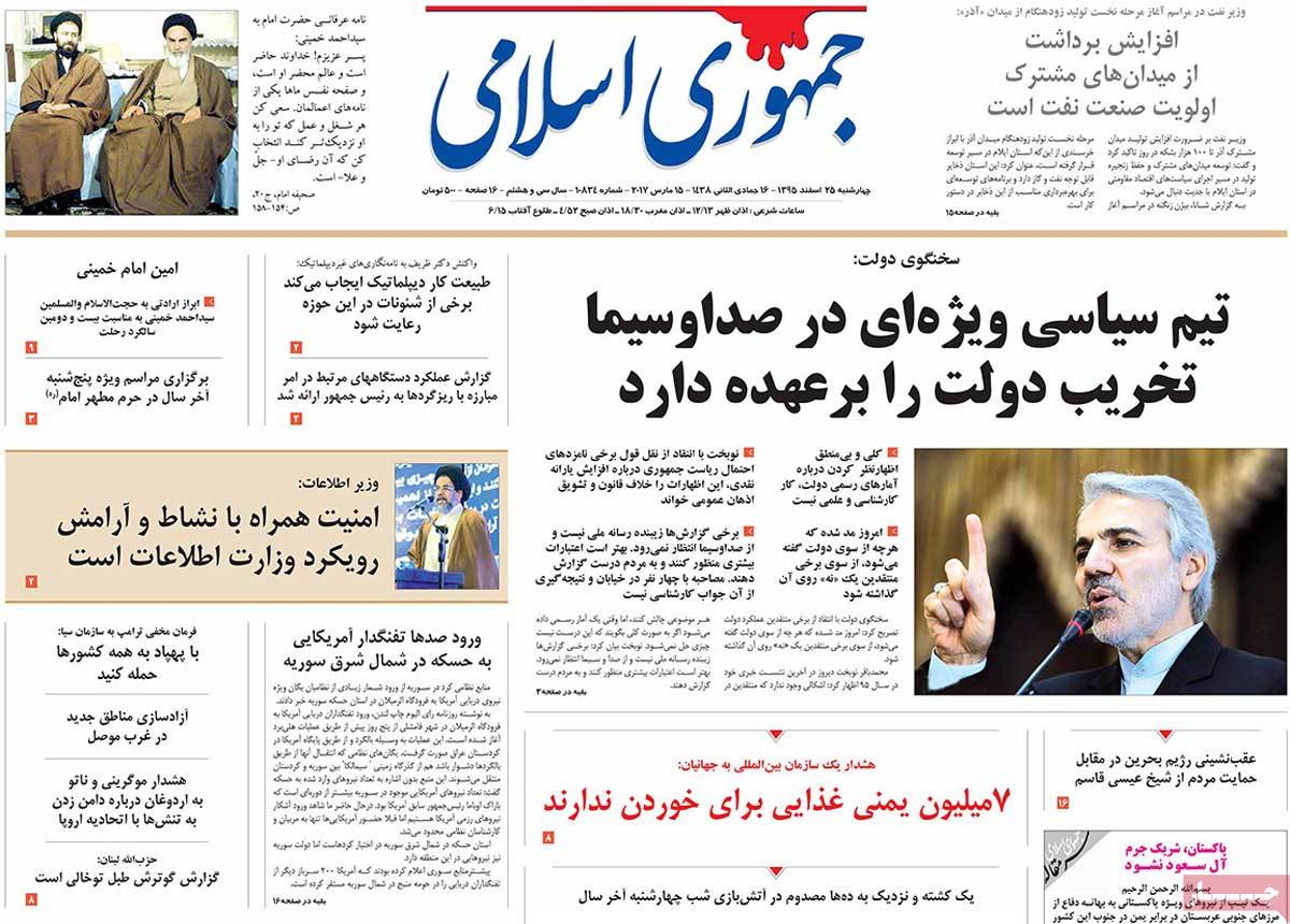 Iranian Newspaper Front Pages on March 15 jomhori