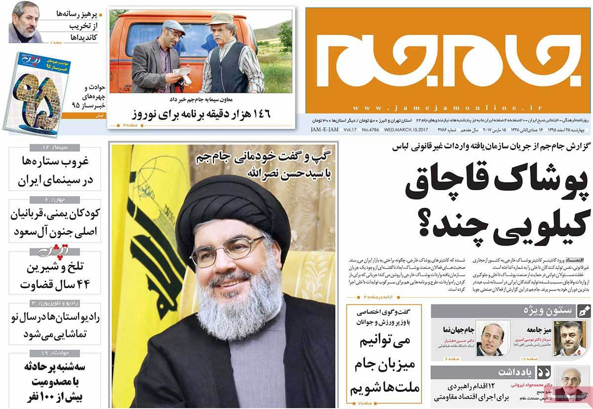 Iranian Newspaper Front Pages on March 15 jamejam