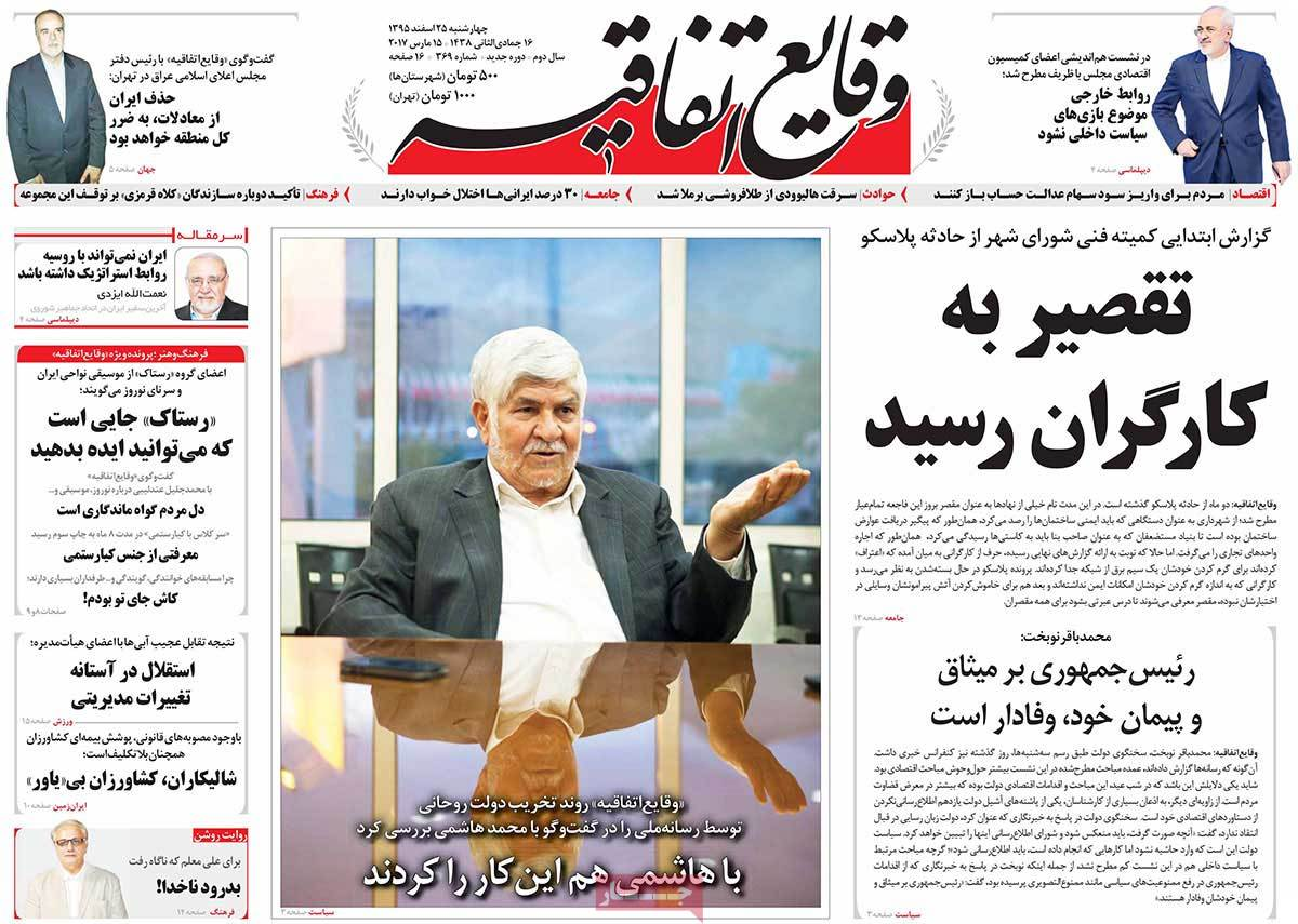 Iranian Newspaper Front Pages on March 15 vagaye