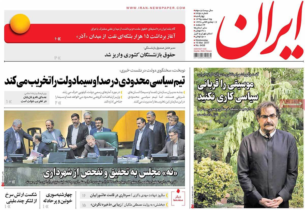 Iranian Newspaper Front Pages on March 15 iran