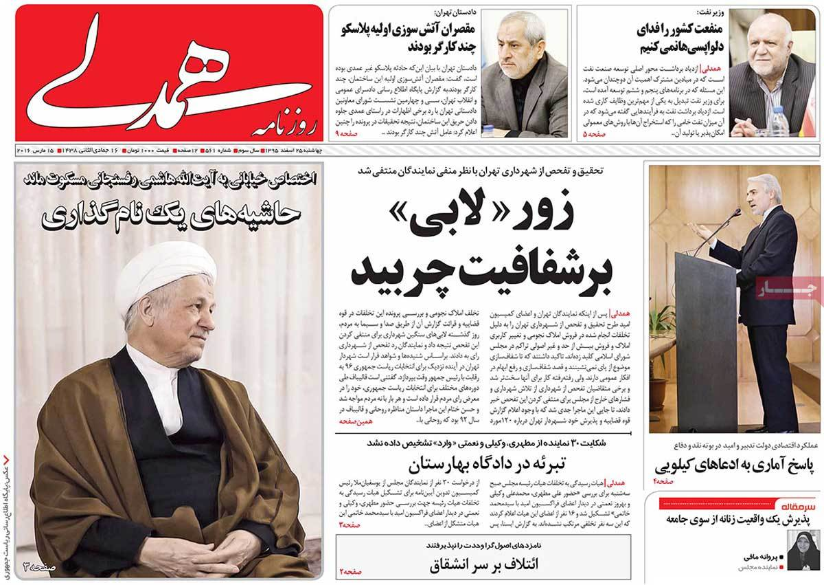 Iranian Newspaper Front Pages on March 15 hamdeli