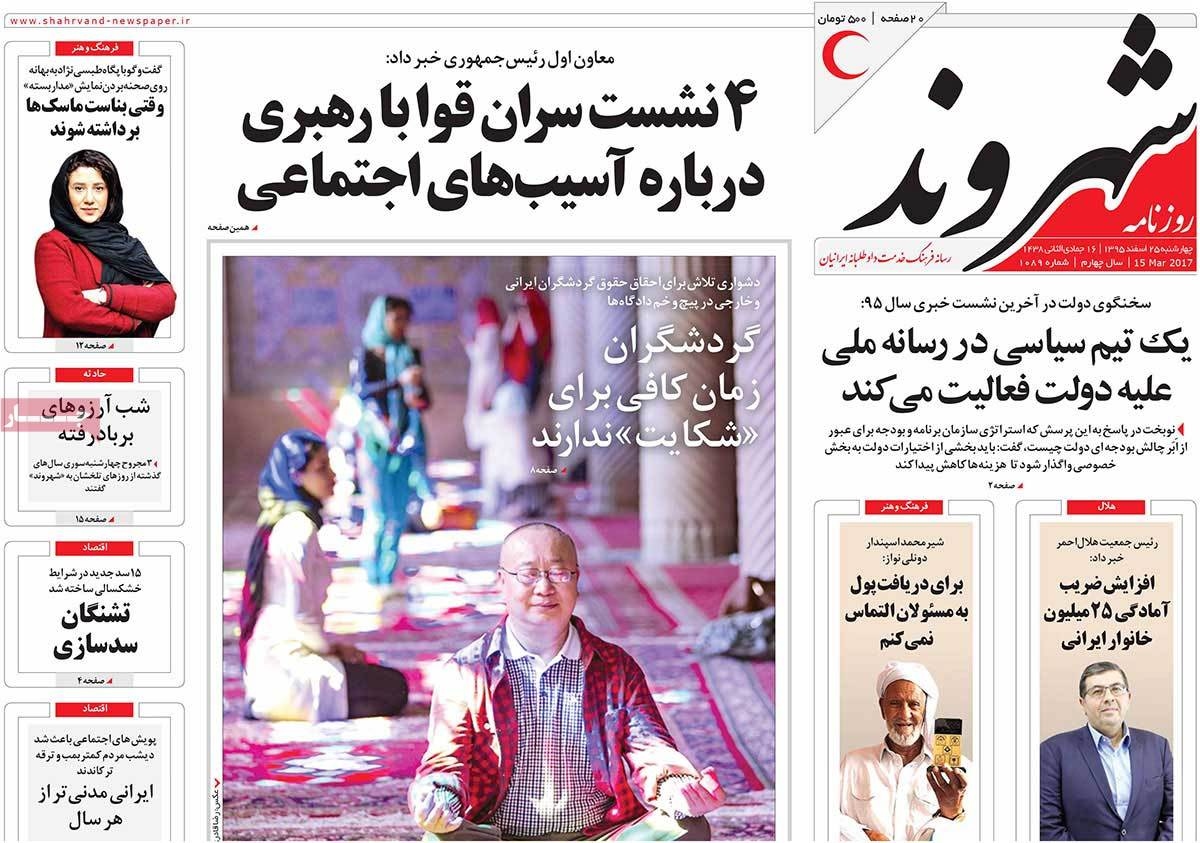 Iranian Newspaper Front Pages on March 15 shahrvand
