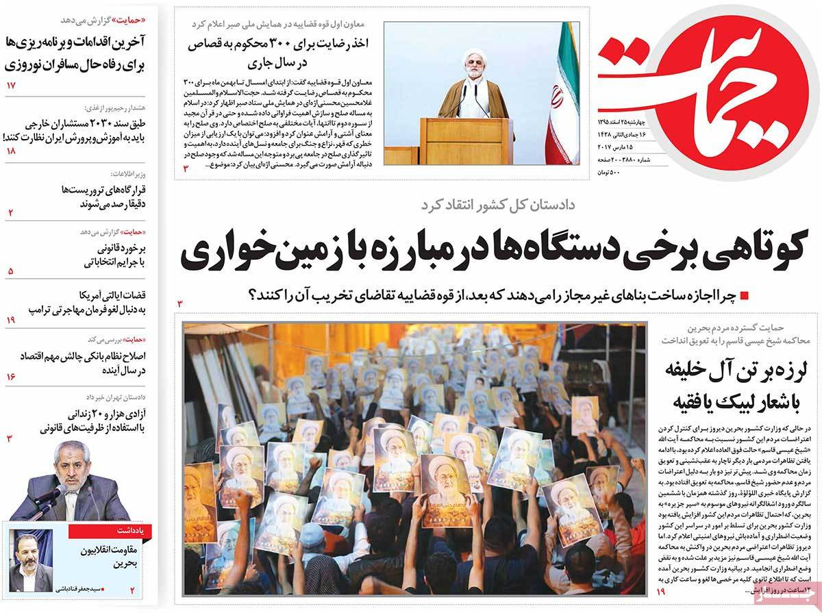 Iranian Newspaper Front Pages on March 15 hemayat