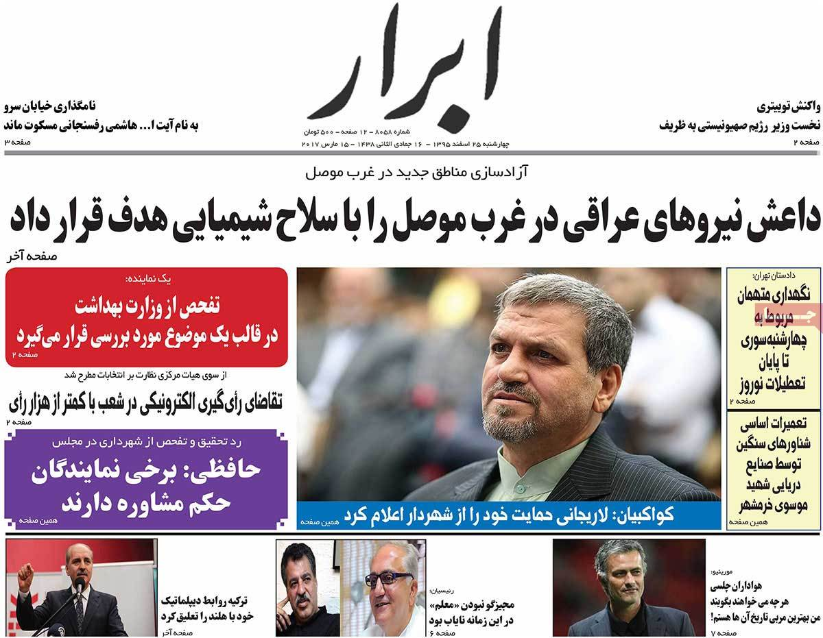Iranian Newspaper Front Pages on March 15 abrar